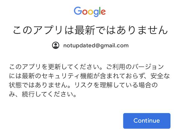 Gmail アップデート警告