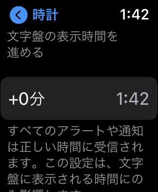 Apple Watch 時計を進める