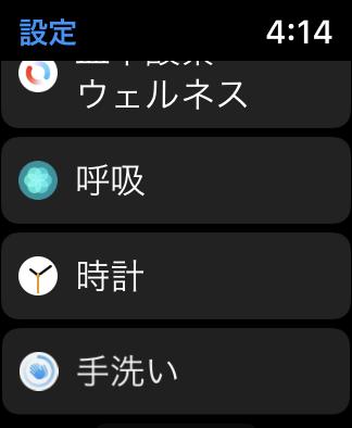 Apple Watch 時間を進める