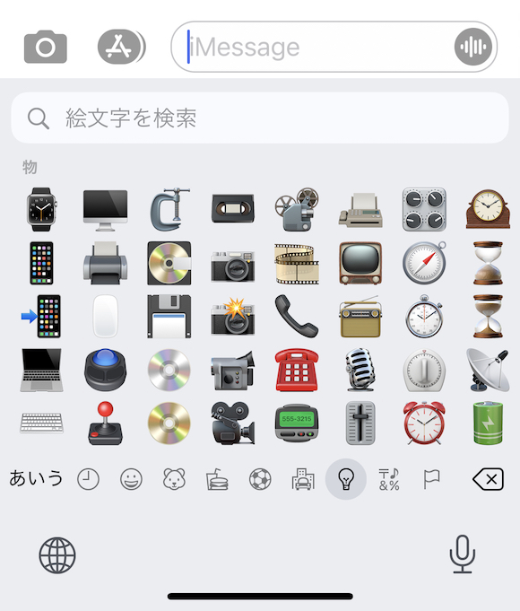 iOS14.5パブリックベータ2