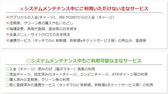 JR東日本 モバイルSuica リニューアル