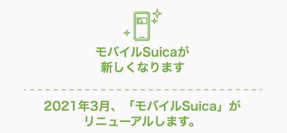 Mobile suica update 202103_3