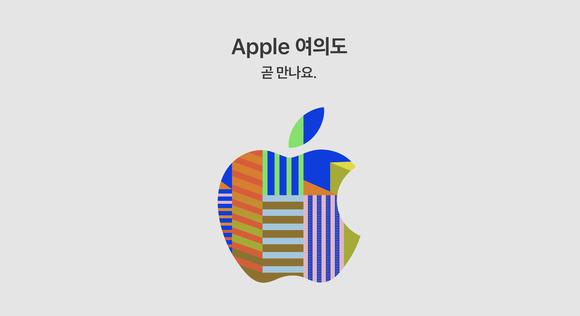 apple ヨイド