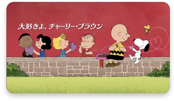 Apple TV+「大好きよ チャーリー・ブラウン」