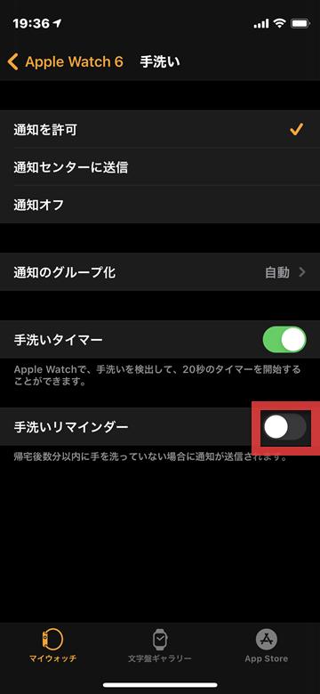 Tips Apple Watch 手洗い タイマー
