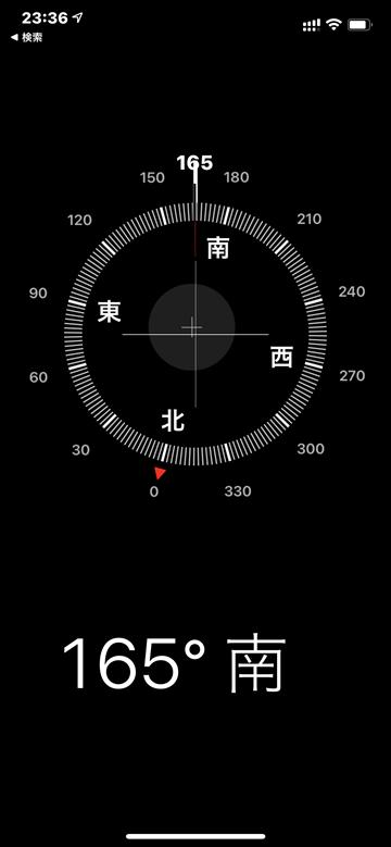 2021年 節分 方角 恵方 南南東 iPhone Siri 調べる