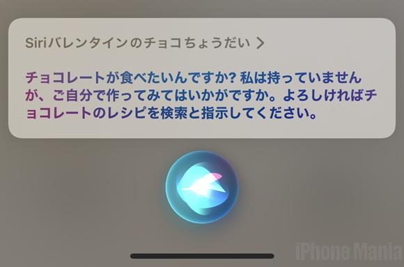 Tips Siri iPhone バレンタイン iOS