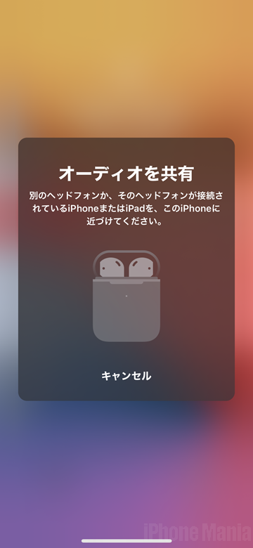Tips iOS AirPods オーディオ 共有