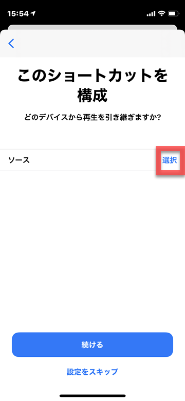 Tips iOS ショートカット HomePod 引き継ぐ 引き継ぎ