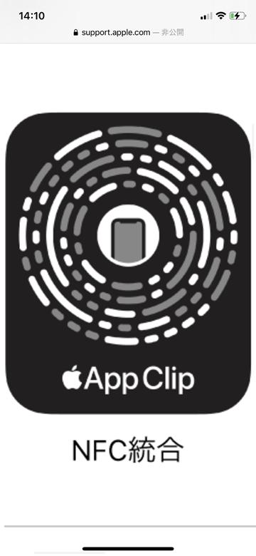 iOS14 App Clip 使い方