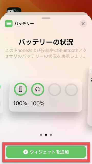 Tips iOS14 ウィジェット バッテリー Bluetooth AirPods