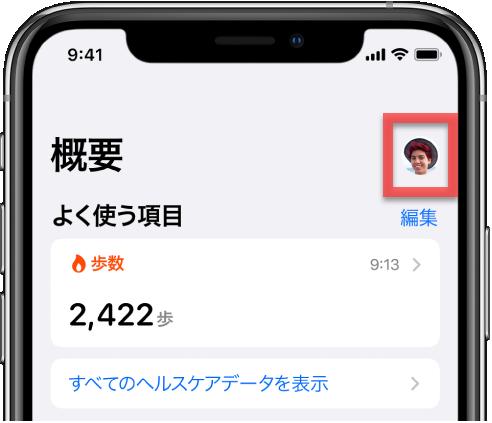 Tips iOS14 ヘルスケアチェックリスト iPhone 健康