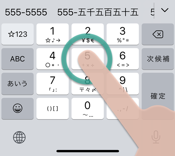 Tips iOS14 キーボード 数字 記号 入力 変換