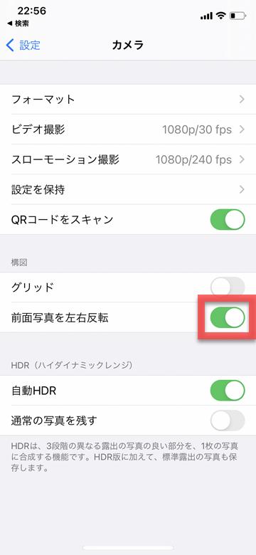 Tips iOS14 セルフィー 自撮り 左右 反転