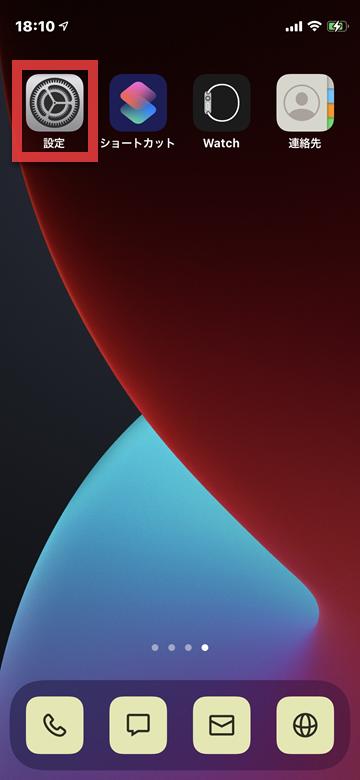 Tips iOS14 通話 バナー 全画面