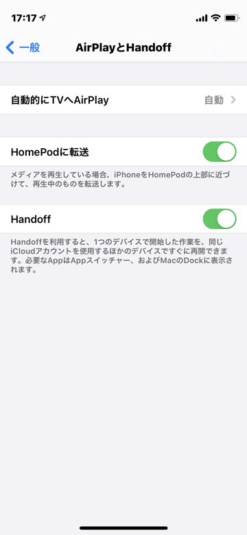 Tips iPhone HomePod 引き継ぐ 音楽