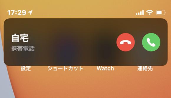 Tips iPhone 発信者 通知 音声 Siri