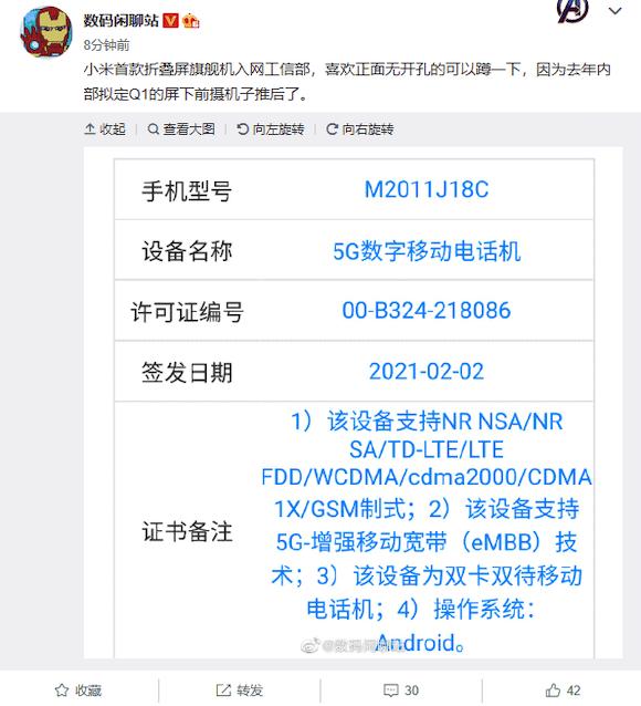 Xiaomi foldable leak