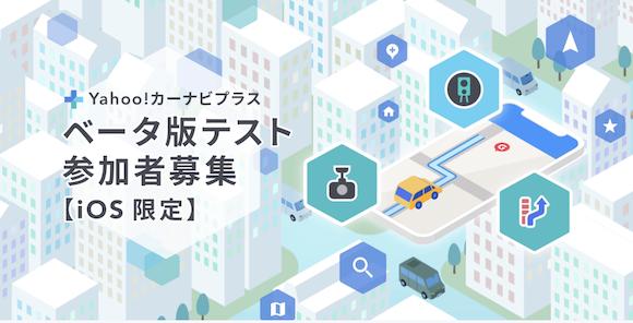 「Yahoo!カーナビプラス」 ベータ版テスト