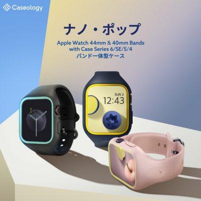 Apple Watch (40mm:44mm) 用 「ナノ・ポップ」-2