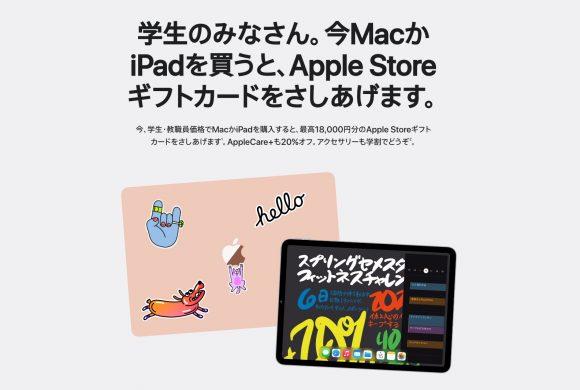 Apple-「新学期を始めよう」キャンペーン