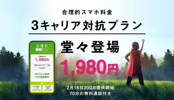 日本通信 バナー