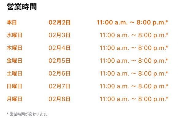 Apple 福岡の特別営業時間