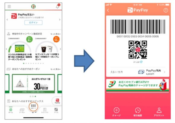 「セブン‐イレブンアプリ」から「PayPay」を登録する方法