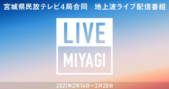 LIVE MIYAGI