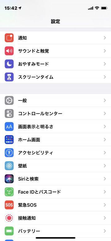 Tips iOS14 戻る