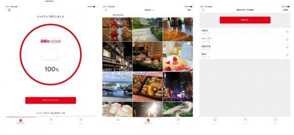 Bic CLOUD-iOSアプリ