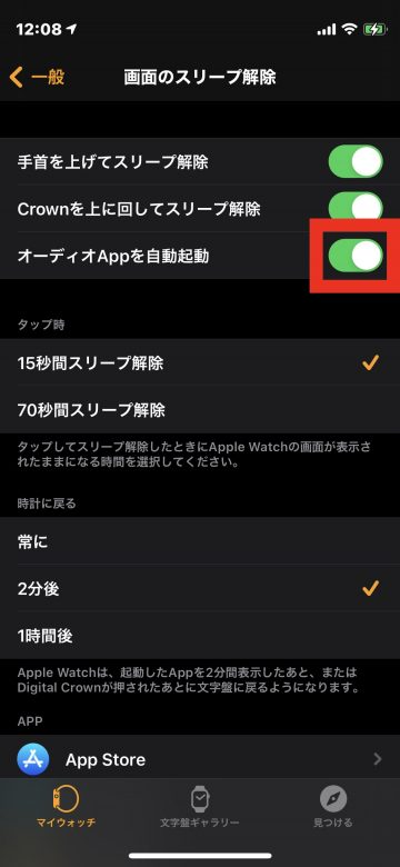 Tips iPhone Watchアプリ