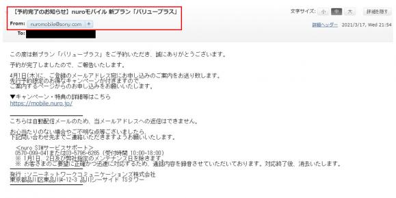 nuroモバイル先行予約キャンペーン 確認メール