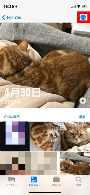 Tips iOS14 写真ウィジェット