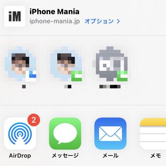 Tips iOS14 共有の提案