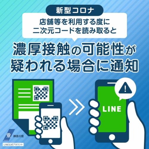 神奈川県LINE