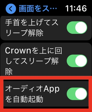 Tips Apple Watch 設定