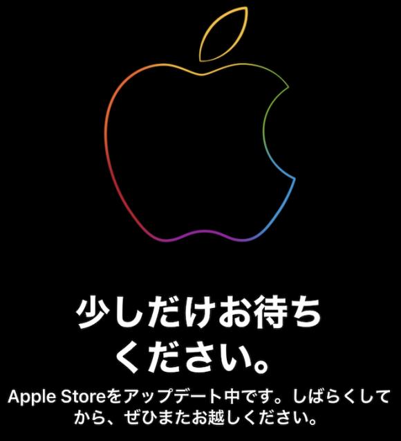 Apple Storeメンテ