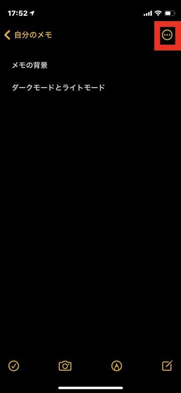 Tips メモ ダーク ライト