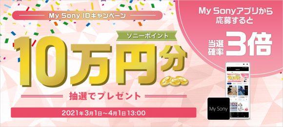 ソニーキャンペーン 3月