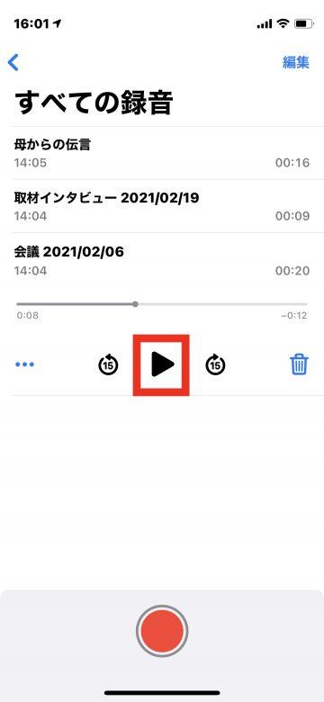 Tips iOS14 ボイスメモ