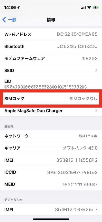 Tips SIMロック