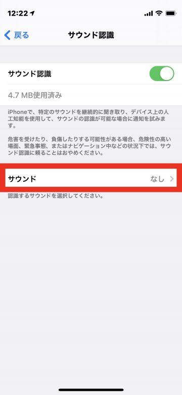Tips iOS14 サウンド認識