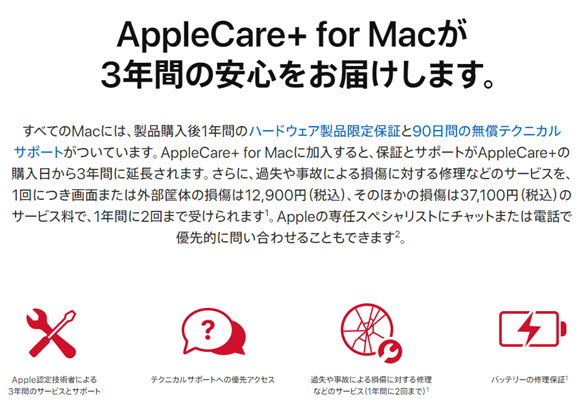 AppleCare+ Mac Apple