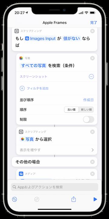 AppleFramesショートカット