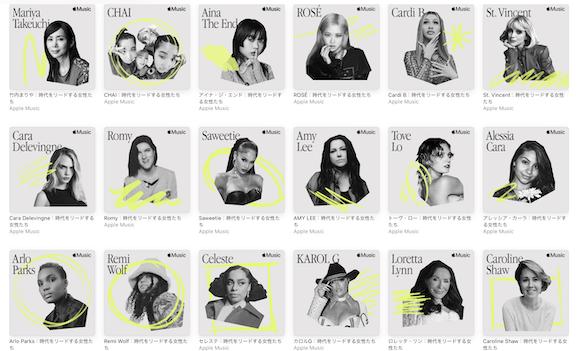 Apple Music 国際女性デー