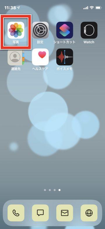 Tips iOS14 写真 キャプション