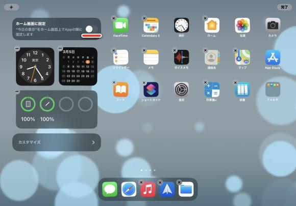 Tips iPad ホーム画面