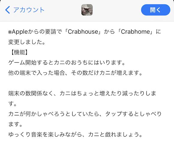 Crabhome