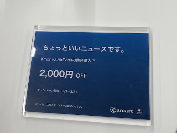 C smart イオンモール新利府店
